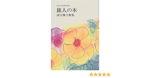旅人の木―雨宮雅子歌集 (現代女...