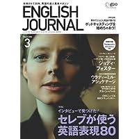 ENGLISH JOURNAL (イングリッシュジャーナル) 2006年 03月号