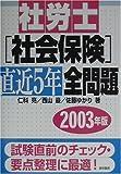 社労士社会保険直近5年全問題〈2003年版〉