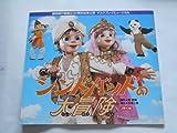 劇団飛行船公演パンフレット シンドバッドの大冒険 マスクプレイミュージカル 奈良正博・演出