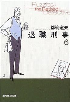 退職刑事〈6〉 (創元推理文庫)