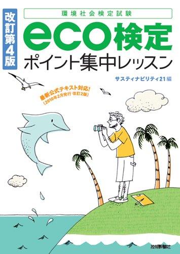 【改訂第4版】 eco検定ポイント集中レッスンの詳細を見る