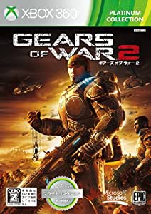 Gears of War 2 Xbox360 プラチナコレクション 【CEROレーティング「Z」】