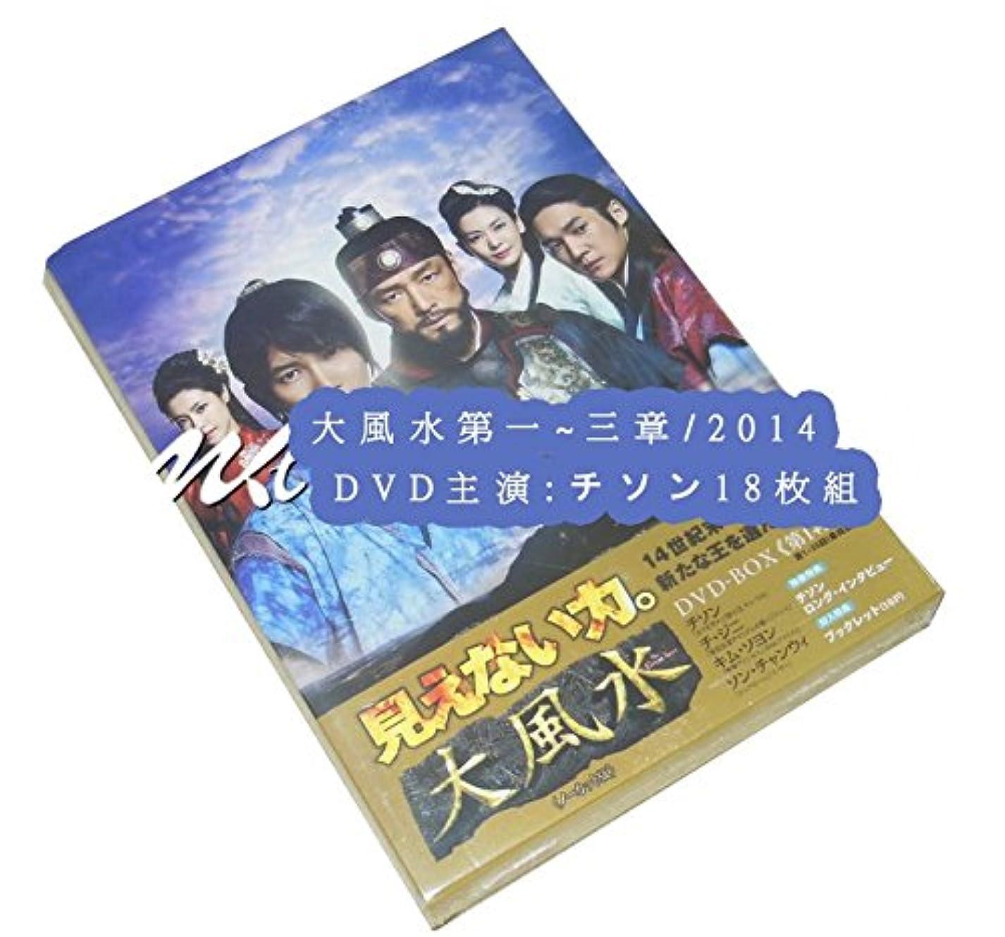 シーフード経度ハロウィン大風水 第一~三章 2014 主演: チソン