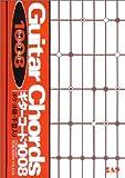 ギターコード・1008 ポケット版―手型入り