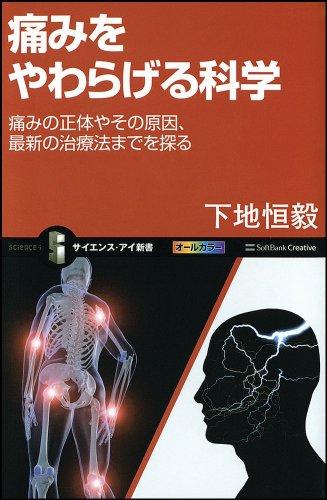 痛みをやわらげる科学 痛みの正体やその原因、最新の治療法までを探る (サイエンス・アイ新書)の詳細を見る