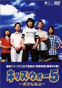 キッズ・ウォー5 ~ざけんなよ~ DVD-BOX<下巻>