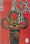 古代七大王国の謎 (学研M文庫)
