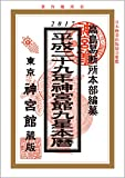 平成29年神宮館九星本暦