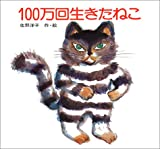 100万回生きたねこ (講談社の創作絵本)