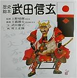 歴史絵本 武田信玄
