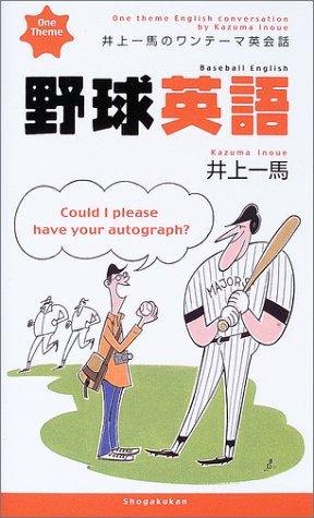 井上一馬のワンテーマ英会話 野球英語