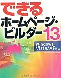 できるホームページ・ビルダー 13 Windows Vista/XP対応 (できるシリーズ)