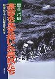 豪雪を生き抜いた農民たち―越後松之山の歴史を証す