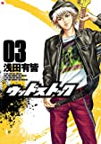 ウッドストック 3巻 (バンチコミックス)