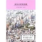 超合法建築図鑑 (建築文化シナジー)