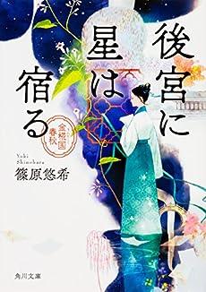 後宮に星は宿る 金椛国春秋 (角川文庫)