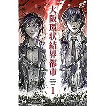 大阪環状結界都市 1 (ボニータ・コミックス)