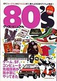 80'sグッズ・マニュアル―ウォーク