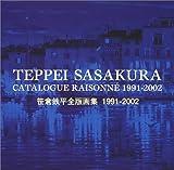 笹倉鉄平全版画集 1991‐2002