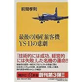 最後の国産旅客機YS‐11の悲劇 (講談社プラスアルファ新書)