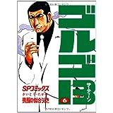 ゴルゴ13 6 (SPコミックス)