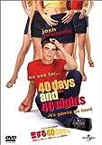 恋する40days [DVD]