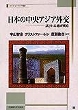 日本の中央アジア外交―試される地域戦略 (北海道大学スラブ研究センタースラブ・ユーラシア叢書)