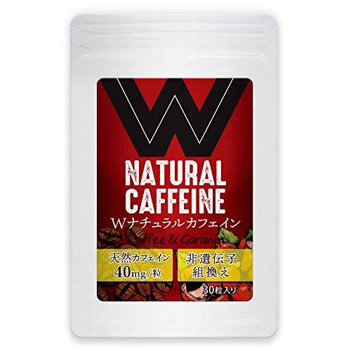 Wナチュラルカフェイン 30粒(6~30食分)〔お目覚めサプリ〕〔1粒カフェイン40mg〕〔天然100%・非遺伝子組換え〕〔即効型コーヒーカフェイン&持続型ガラナカフェインのダブル配合〕