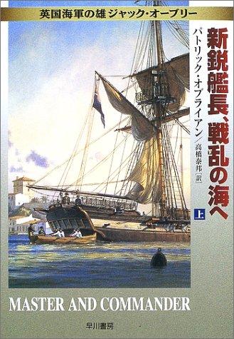新鋭艦長、戦乱の海へ—英国海軍の雄ジャック・オーブリー (上) (ハヤカワ文庫 NV—英国海軍の雄ジャック・オーブリー (1025))