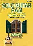 ソロ・ギター・ファン~TAB譜で奏でるソロ・アレンジ名曲集