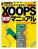 <多機能なコミュニティサイトを作ろう!> XOOPS独習マニュアル   (日本実業出版社)
