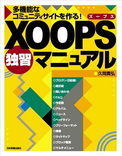 <多機能なコミュニティサイトを作ろう!> XOOPS独習マニュアルの詳細を見る