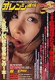 オレンジ通信 2006年 11月号 [雑誌]