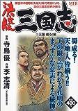決定版三国志 11(三国成る!編) (MFコミックス)