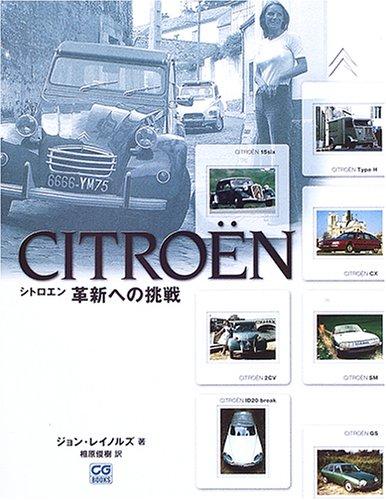 シトロエン—革新への挑戦 (CG BOOKS)