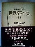 世界SF全集〈第32巻〉世界のSF(短篇集) (1969年)