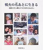 戦火の爪あとに生きる―劣化ウラン弾とイラクの子どもたち