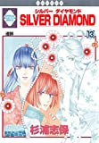 SILVER DIAMOND(13) (冬水社・いち*ラキコミックス)