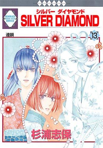 SILVER DIAMOND(13) (冬水社・いち*ラキコミックス)の詳細を見る