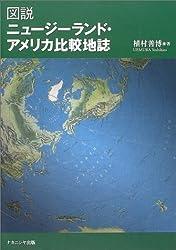 図説 ニュージーランド・アメリカ比較地誌