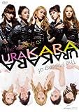 メイキング・オブ URAKARA [DVD]