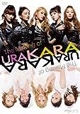メイキング・オブ URAKARA[DVD]