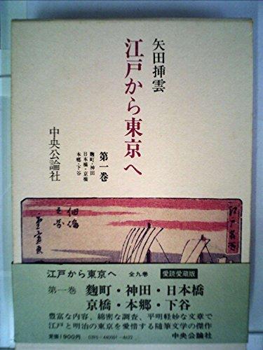 江戸から東京へ〈第1巻〉麹町・神田・日本橋・京橋・本郷・下谷(1980年)