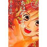 ちはやふる (3) (Be・Loveコミックス)