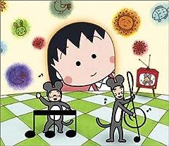 ちびまる子ちゃん with 爆チュー問題「アララの呪文」のジャケット画像