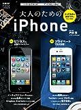大人のためのiPhone (日経BPパソコンベストムック)