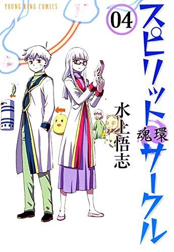 スピリットサークル  4巻 (ヤングキング・コミックス)の詳細を見る