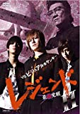 レジェンド 最凶覚醒II[DVD]