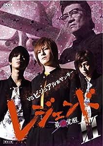 レジェンド 最凶覚醒II [DVD]